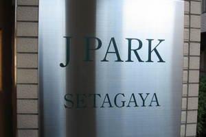 ジェイパーク世田谷の看板
