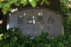 富士見台プラザの看板