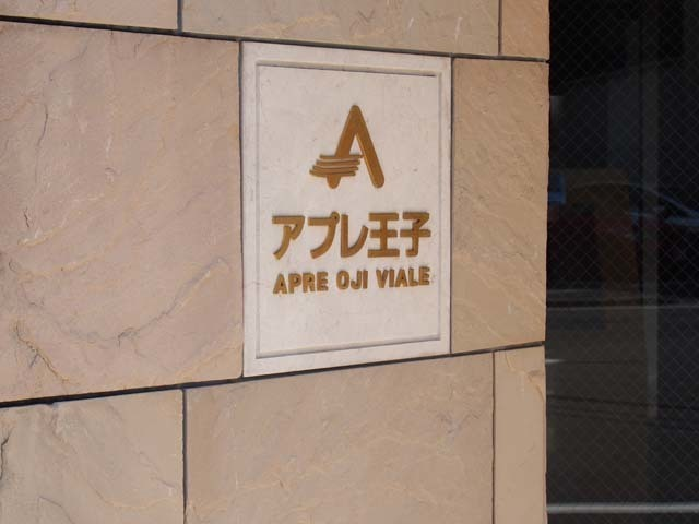 アプレ王子の看板