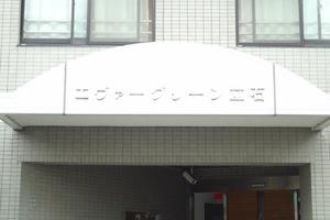 エヴァーグリーン立石の看板