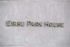 恵比寿パークハウスの看板