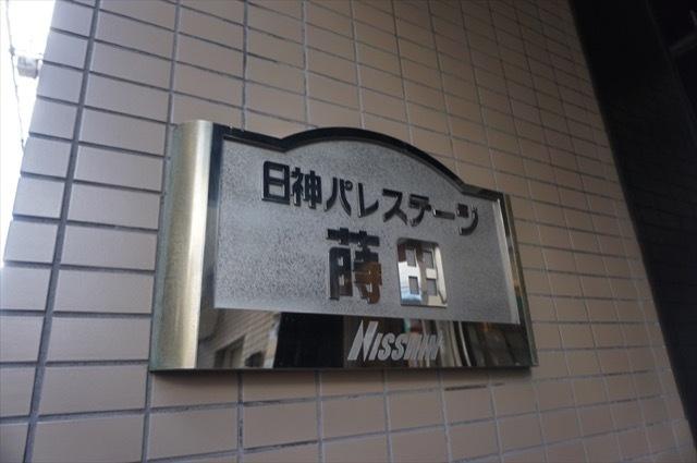 日神パレステージ蒔田の看板