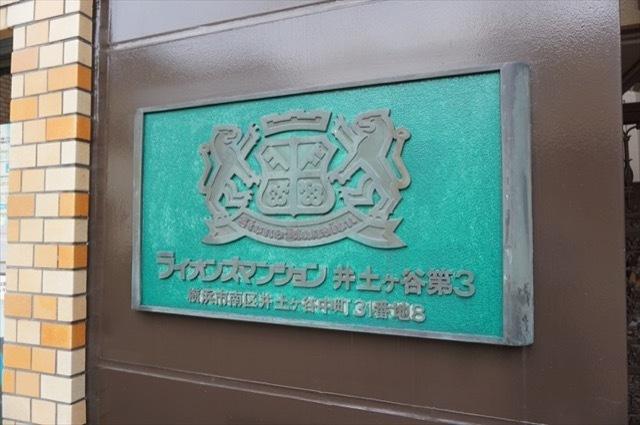 ライオンズマンション井土ヶ谷第3の看板
