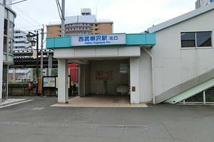 西武柳沢駅