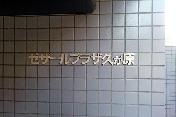 セザールプラザ久が原の看板