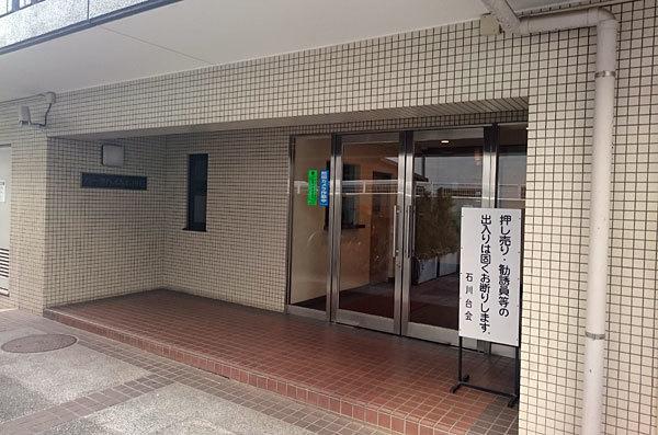 パークハイム石川台のエントランス