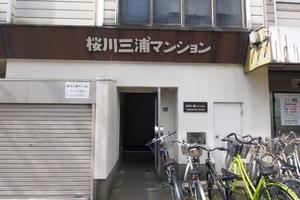 桜川三浦マンションのエントランス