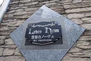 レーベンハイム常盤台ノーヴェの看板