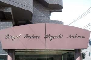 ロイヤルパレス東中野の看板