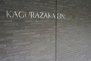 神楽坂アインスタワーの看板