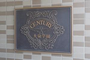 センチュリー大泉学園(練馬区)の看板