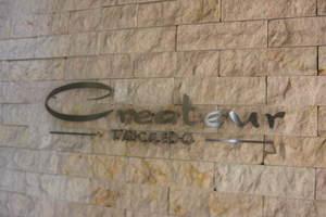 クレアトール高井戸の看板