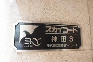 スカイコート神田第3の看板