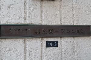 セブンスター集成第1マンションの看板