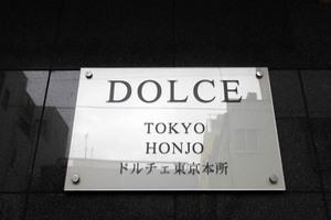 ドルチェ東京本所の看板