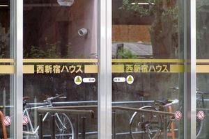西新宿ハウスの看板