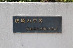 成城ハウスの看板