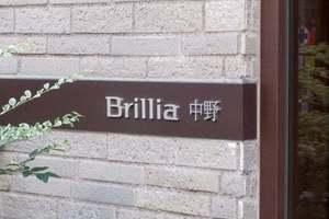 ブリリア中野の看板