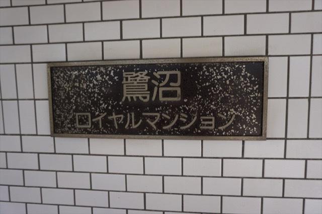 鷺沼ロイヤルマンションの看板