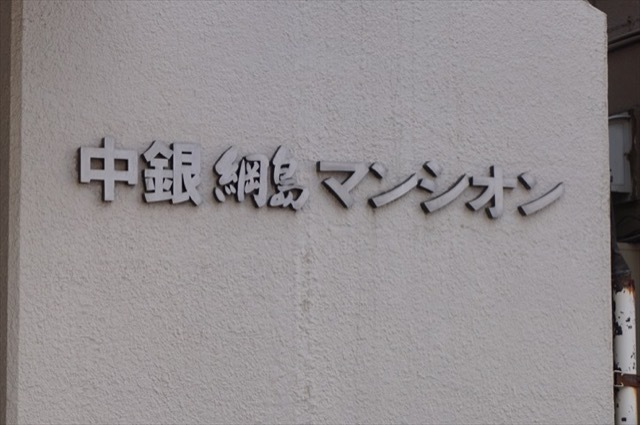 中銀綱島マンシオンの看板