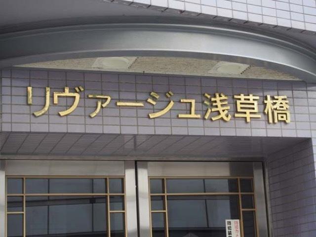 リヴァージュ浅草橋の看板