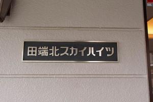 田端北スカイハイツの看板