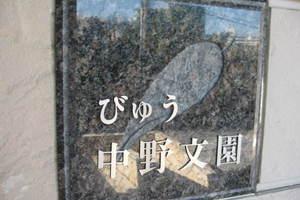 びゅう中野文園の看板