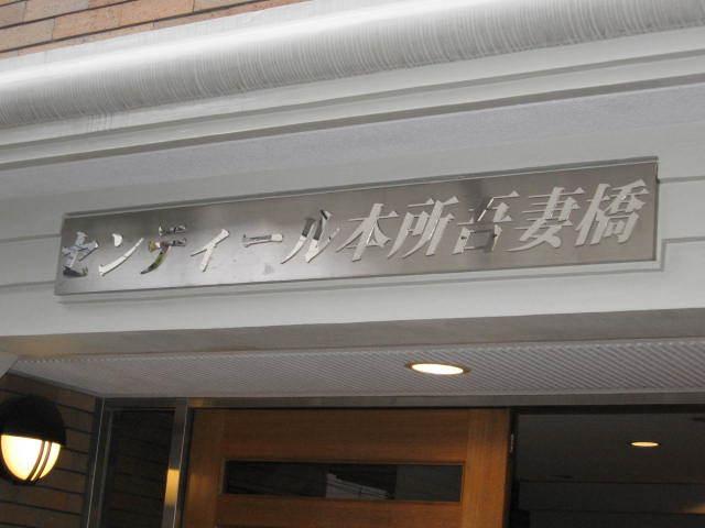 センティール本所吾妻橋の看板
