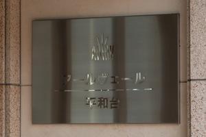 アールヴェール平和台の看板