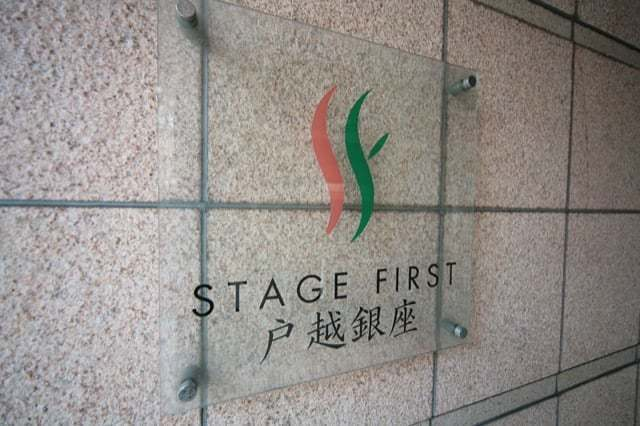 ステージファースト戸越銀座の看板