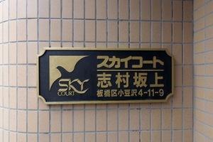 スカイコート志村坂上の看板