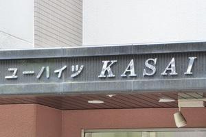 ユーハイツKASAIの看板