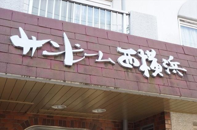 サンビーム西横浜の看板