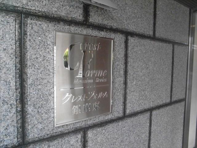 クレストフォルム銀座東の看板