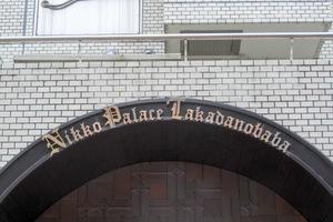 日興パレス高田馬場の看板