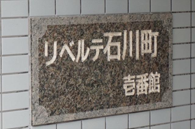 リベルテ石川町1番館の看板