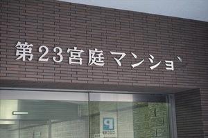 第23宮庭マンションの看板