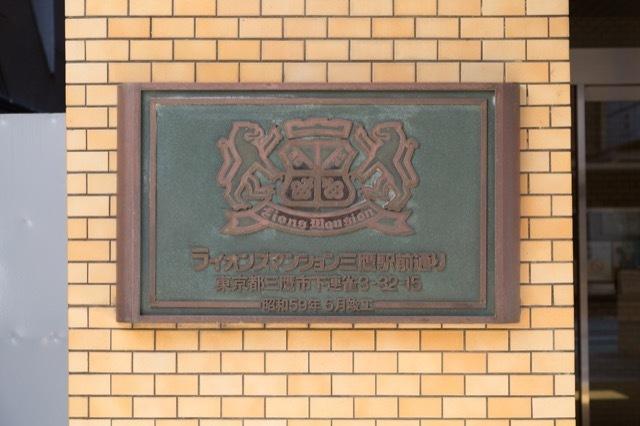 ライオンズマンション三鷹駅前通り名取屋興産ビルの看板