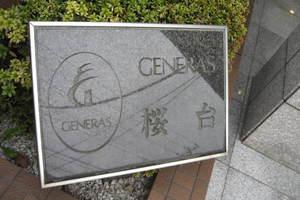 ジェネラス桜台の看板