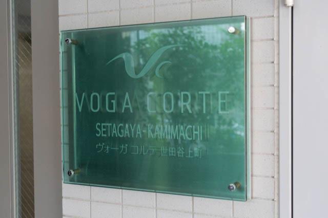 ヴォーガコルテ世田谷上町の看板