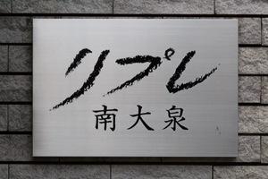 リプレ南大泉の看板