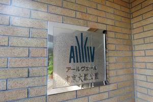 アールヴェール文京大塚公園の看板