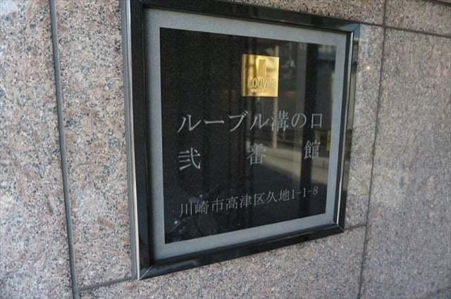 ルーブル溝の口弐番館の看板