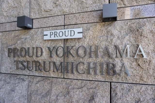 プラウド横浜鶴見市場の看板