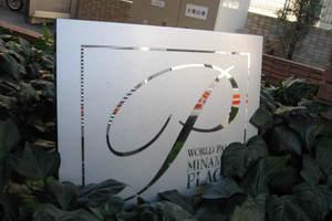 ワールドパレス南大井プレイシズの看板