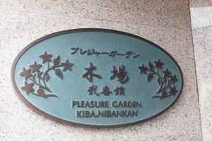 プレジャーガーデン木場弐番館の看板