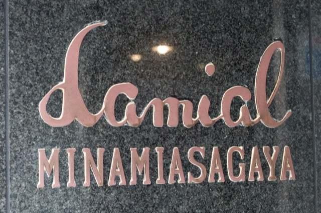 ラミアール南阿佐ヶ谷の看板