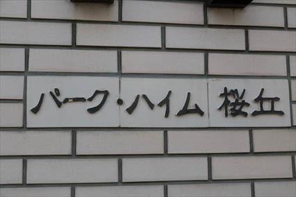 パークハイム桜丘の看板