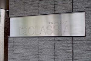 東京ラクラシアの看板