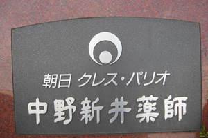 朝日クレスパリオ中野新井薬師の看板